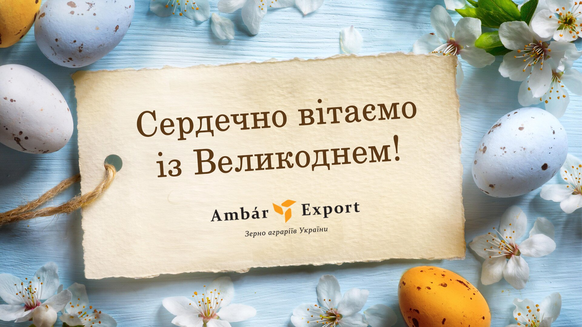 Сердечно вітаємо із Великоднем!