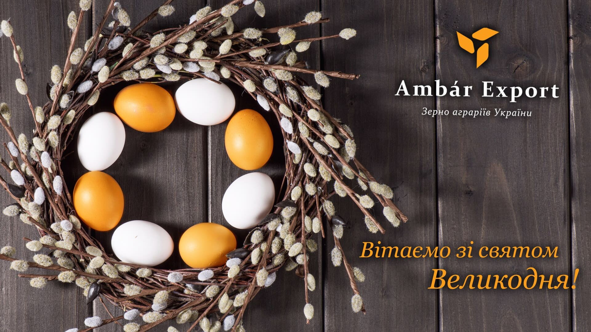 Easter greetings from Ambar Export BKW!